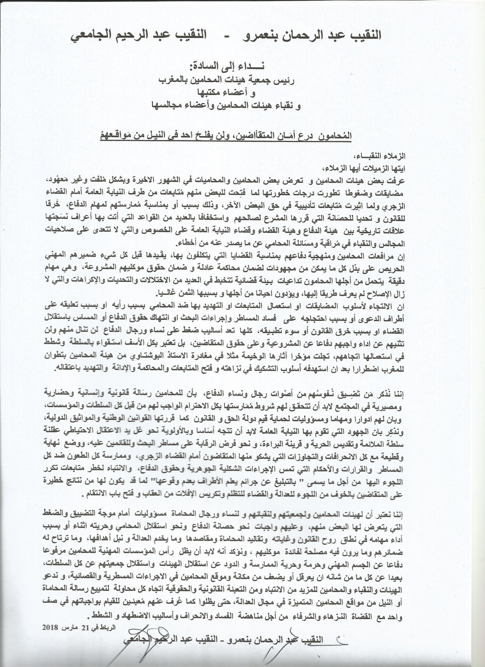 نداء إلى السادة رئيس جمعية هيئات المحامين بالمغرب وأعضاء مكتبها ونقباء هيئات المحامين وأعضاء مجالسها