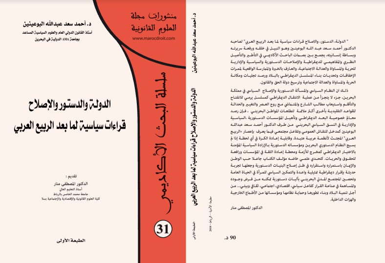 سلسلة البحث الأكاديمي: إصدار تحت عنوان الدولة والدستور والإصلاح للدكتور أحمد سعد البوعينين