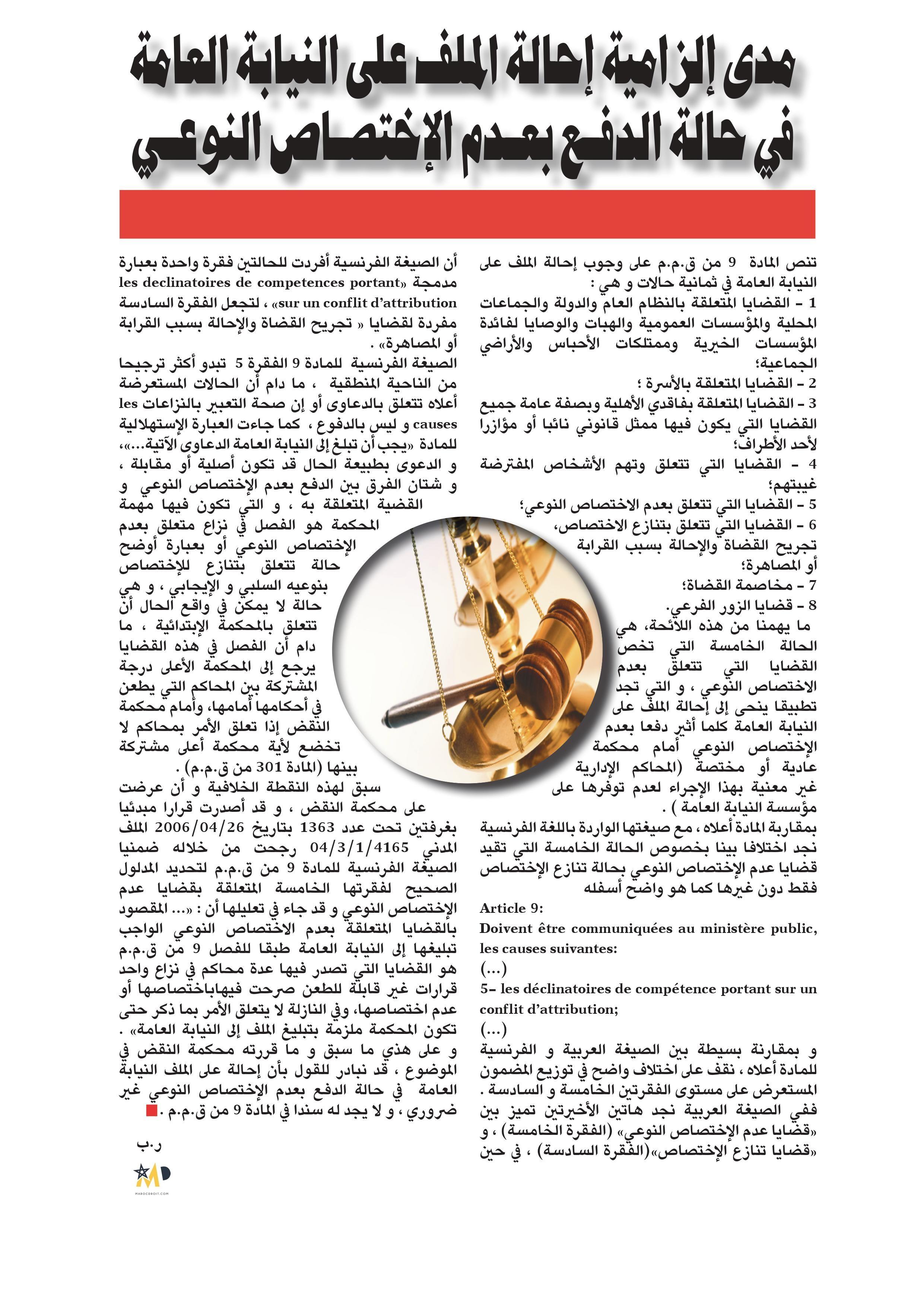 مدى إلزامية إحالة الملف على النيابة العامة في حالة الدفع بعدم الإختصاص النوعي  بقلم ذ/ رضى بلحسين