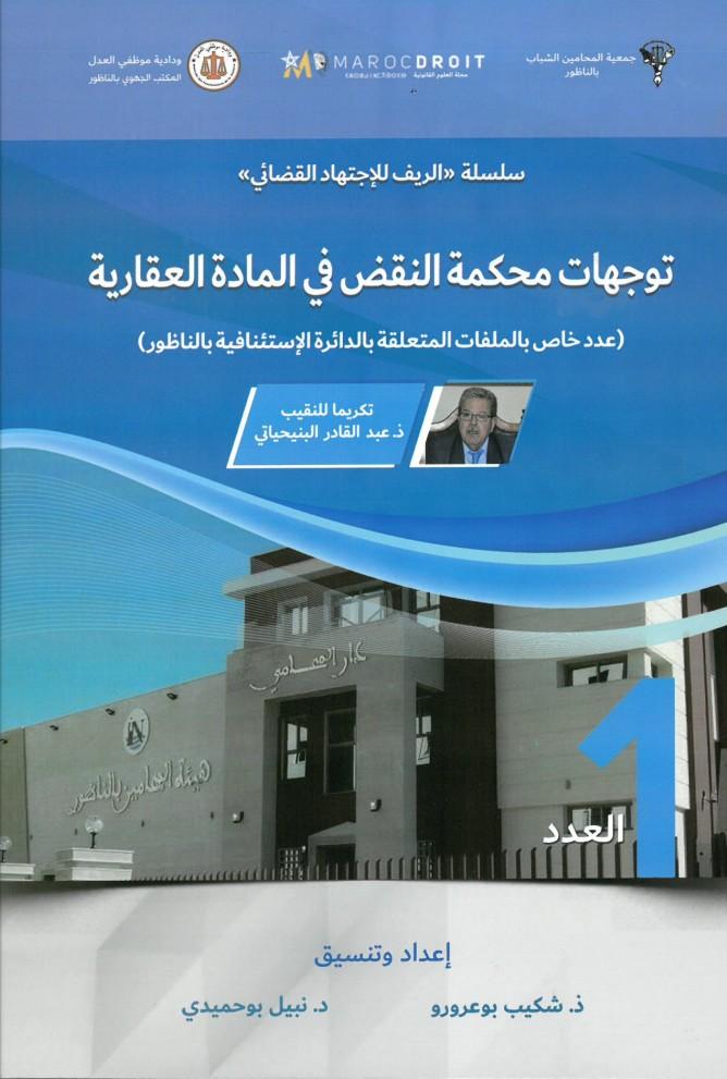 سلسلة الريف للإجتهاد القضائي إصدار جديد يبلور نمطا جديدا في مجال نشر الإجتهادات القضائية