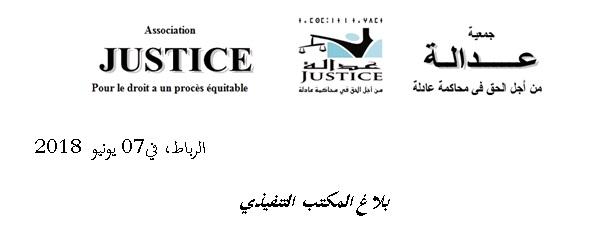 جمعية عدالة من أجل محاكمة عادلة: بلاغ المكتب التنفيذي بتاريخ 7 يونيو 2018.