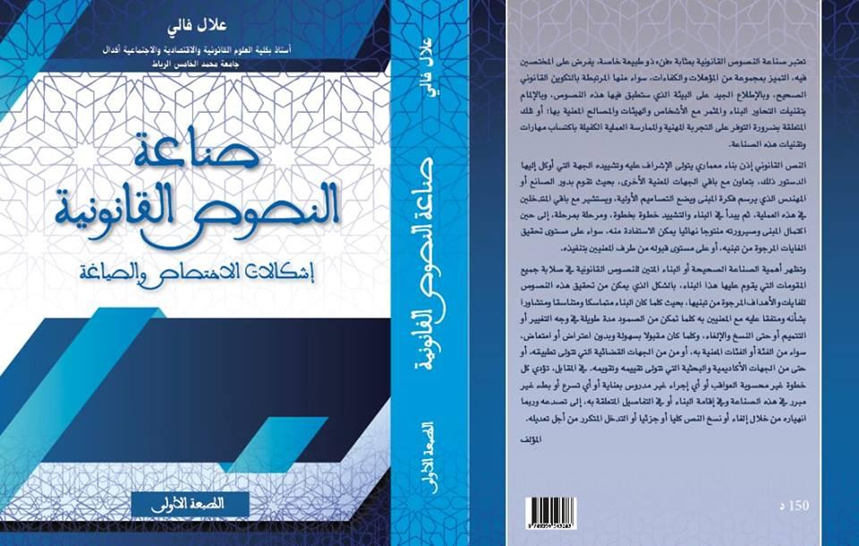 """مؤلف جديد يحمل عنوان """"صياغة النصوص القانونية: إشكالات الاختصاص والصياغة """"  للأستاذ  علال فالي"""