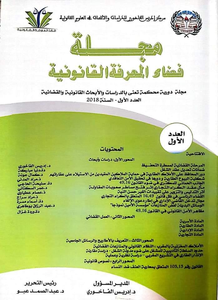 صدور العدد الأول من مجلة فضاء المعرفة القانونية