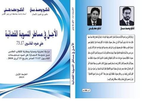 الأجل في مساطر التسوية القضائية على ضوء القانون 73.17 مؤلف مشترك بين الدكتور يوسف حنان والدكتور سعد بهتي