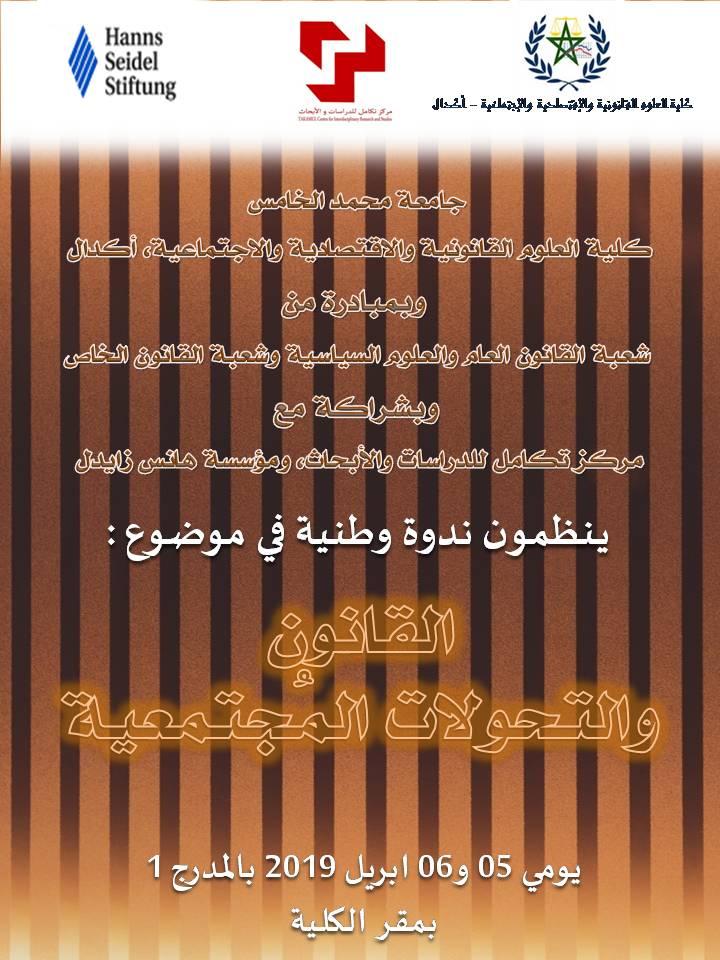 ندوة وطنية في موضوع القانون والتحولات المجتمعية يومي 5 و6 أبريل 2019 بكلية الحقوق أكدال - الرباط