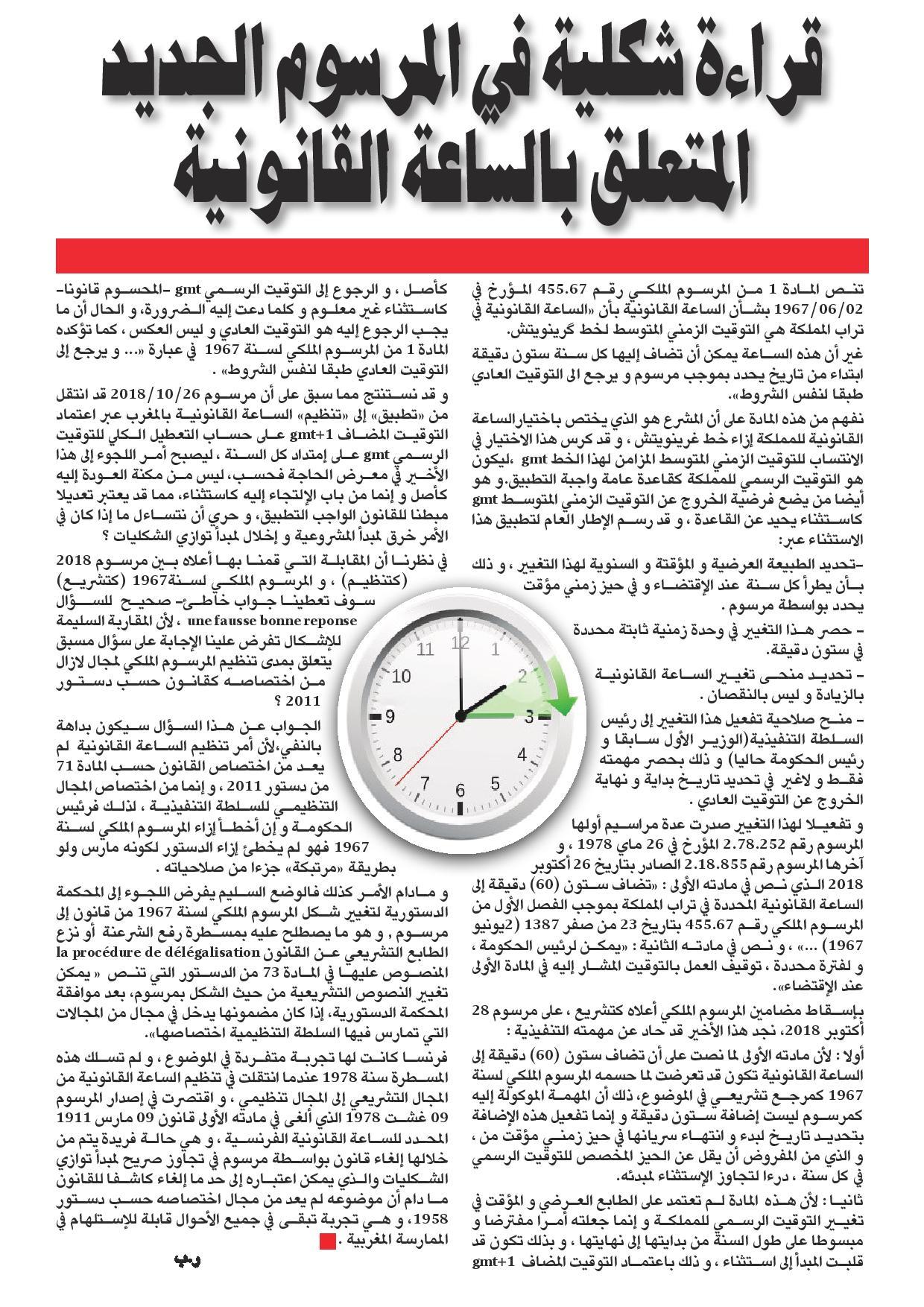قراءة شكلية في المرسوم المتعلق بالساعة القانونية للأستاذ رضى بلحسين