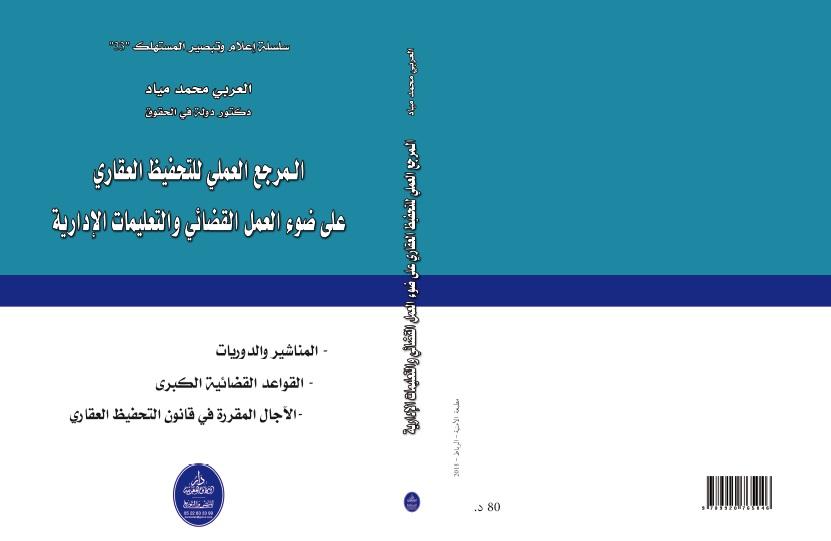 المرجع العملي للتحفيظ العقاري على ضوء العمل القضائي والتعليمات الإدارية للدكتور العربي محمد مياد