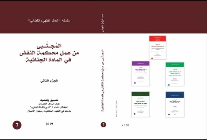 المجتبى من عمل محكمة النقض في المادة الجنائية إصدار في جزئين للأستاذ عبد الرزاق الجباري