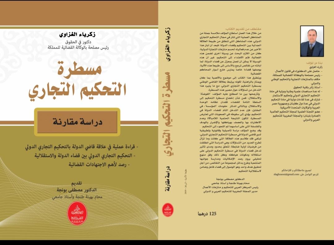 إصدار جديد تحت عنوان مسطرة التحكيم التجاري للدكتور زكرياء الغزاوي