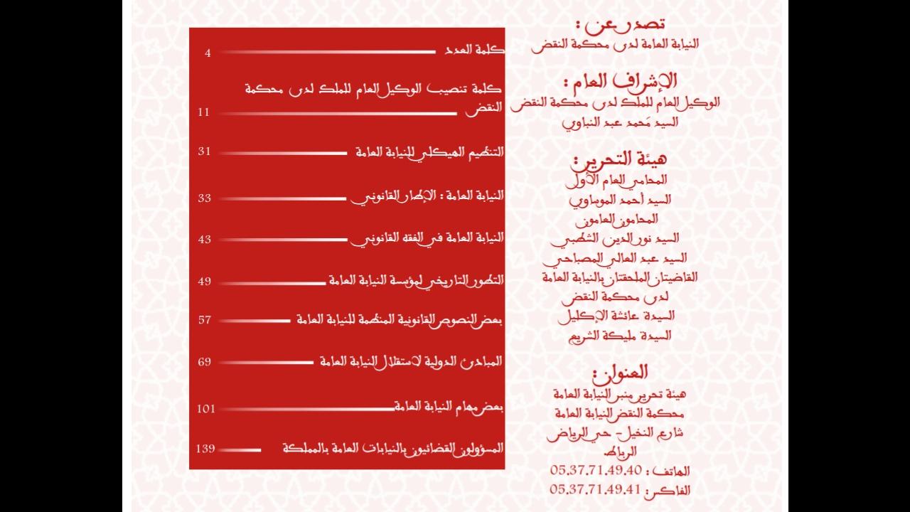 نسخة كاملة من عدد خاص من مجلة منبر النيابة العامة الصادرة عن النيابة العامة لدى محكمة النقص
