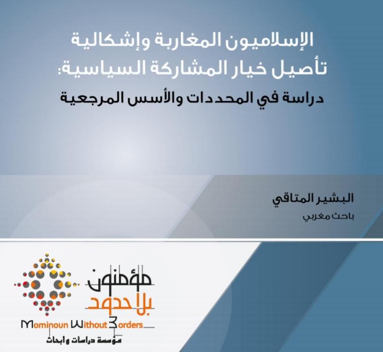 نسخة كاملة من مؤلف تحت عنوان الإسلاميون المغاربة وإشكالية تأصيل خيار المشاركة السياسية