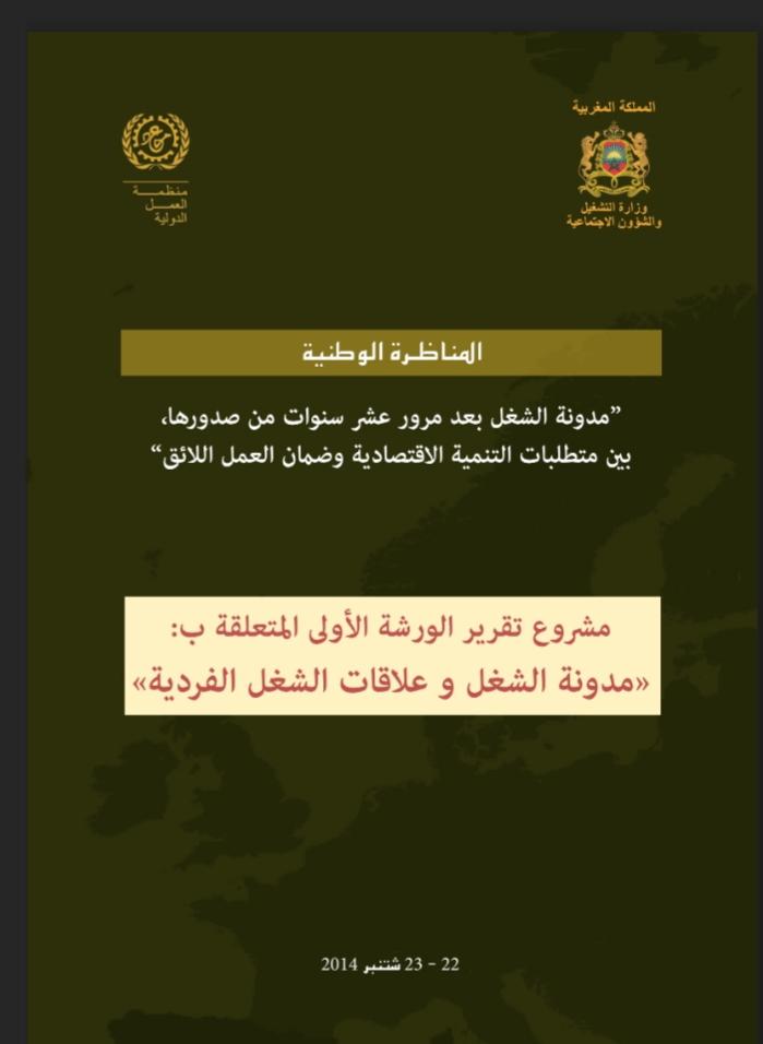 تقرير تركيبي تحت عنوان مدونة الشغل وعلاقات الشغل الفردية