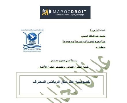 نسخة كاملة من رسالة لنيل دبلوم الماستر تحت عنوان خصوصية عقد شغل الرياضي المحترف