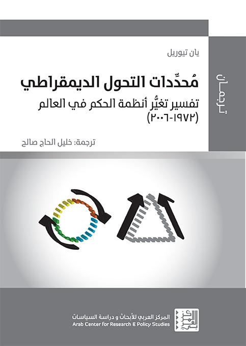 ورقة حول مؤلف تحت عنوان محددات التحول الديمقراطي: تفسير تغير أنظمة الحكم في العالم (1972-2006)