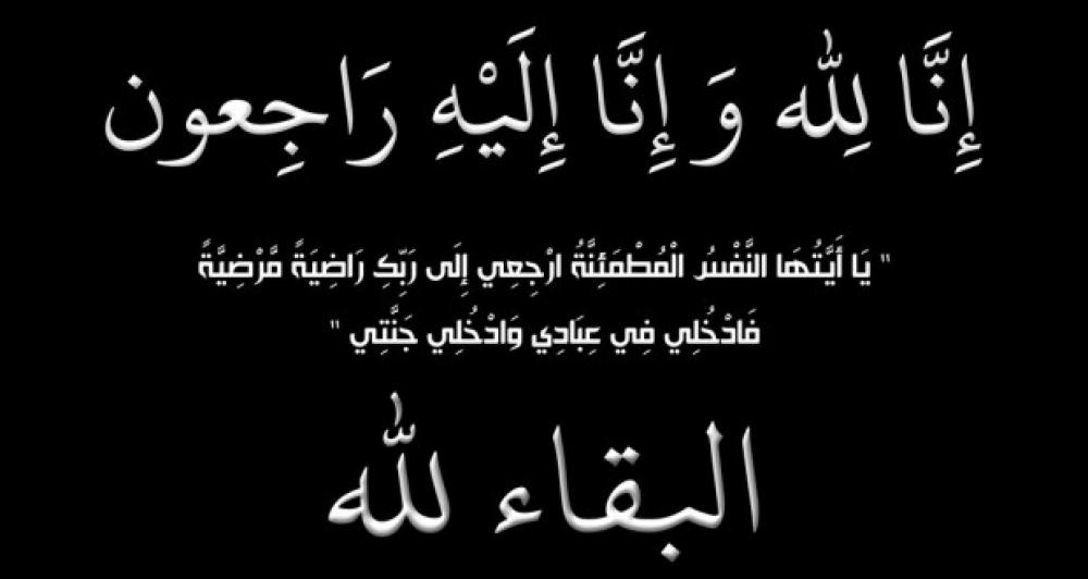 تعزية في وفاة أخ الأستاذ بلحساني الحسين أستاذ التعليم العالي بكلية الحقوق بوجدة.