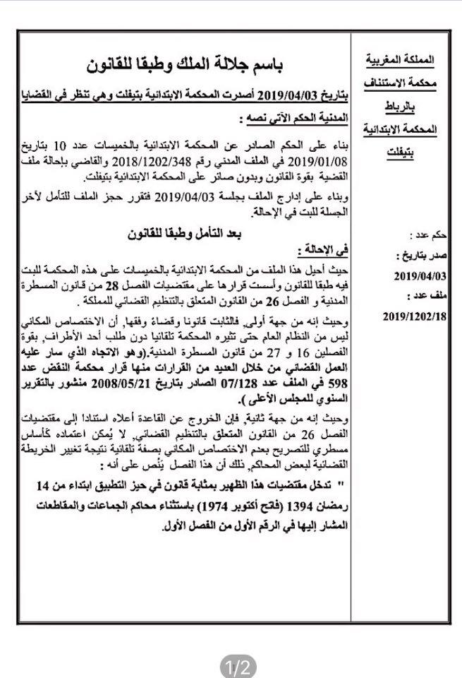حكم حديث في ظل التنظيم القضائي الجديد حول حول أثر تغيير الاختصاص المكاني على القضايا الجارية