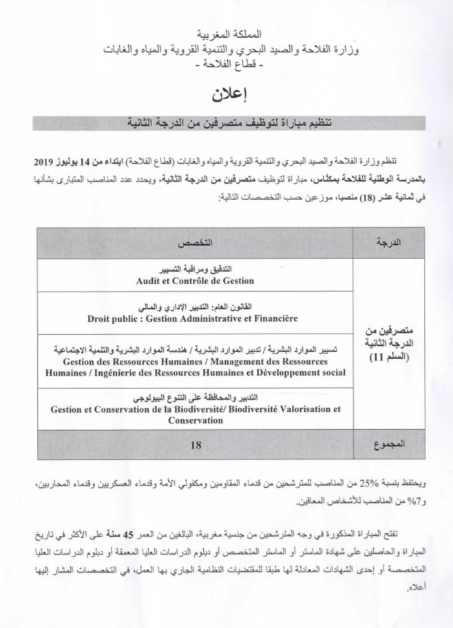 وزارة الفلاحة والصيد البحري...: مباراة لتوظيف متصرفين من الدرجة الثانية .. اخر اجل 31 ماي 2019