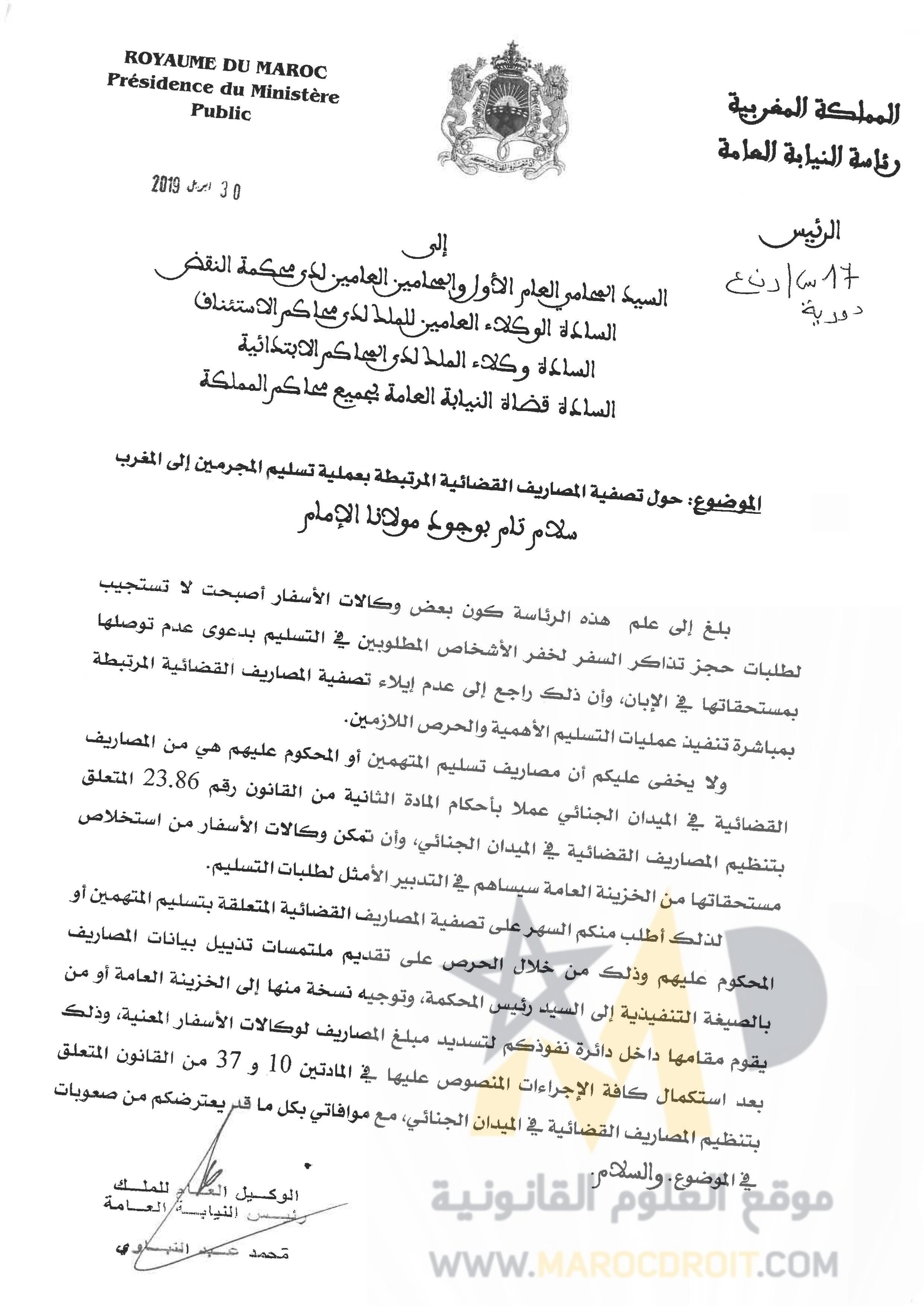 دورية رئاسة النيابة العامة بتاريخ 30 أبريل 2019 حول تصفية المصاريف القضائية المرتبطة بعملية تسليم المجرمين إلى المغرب