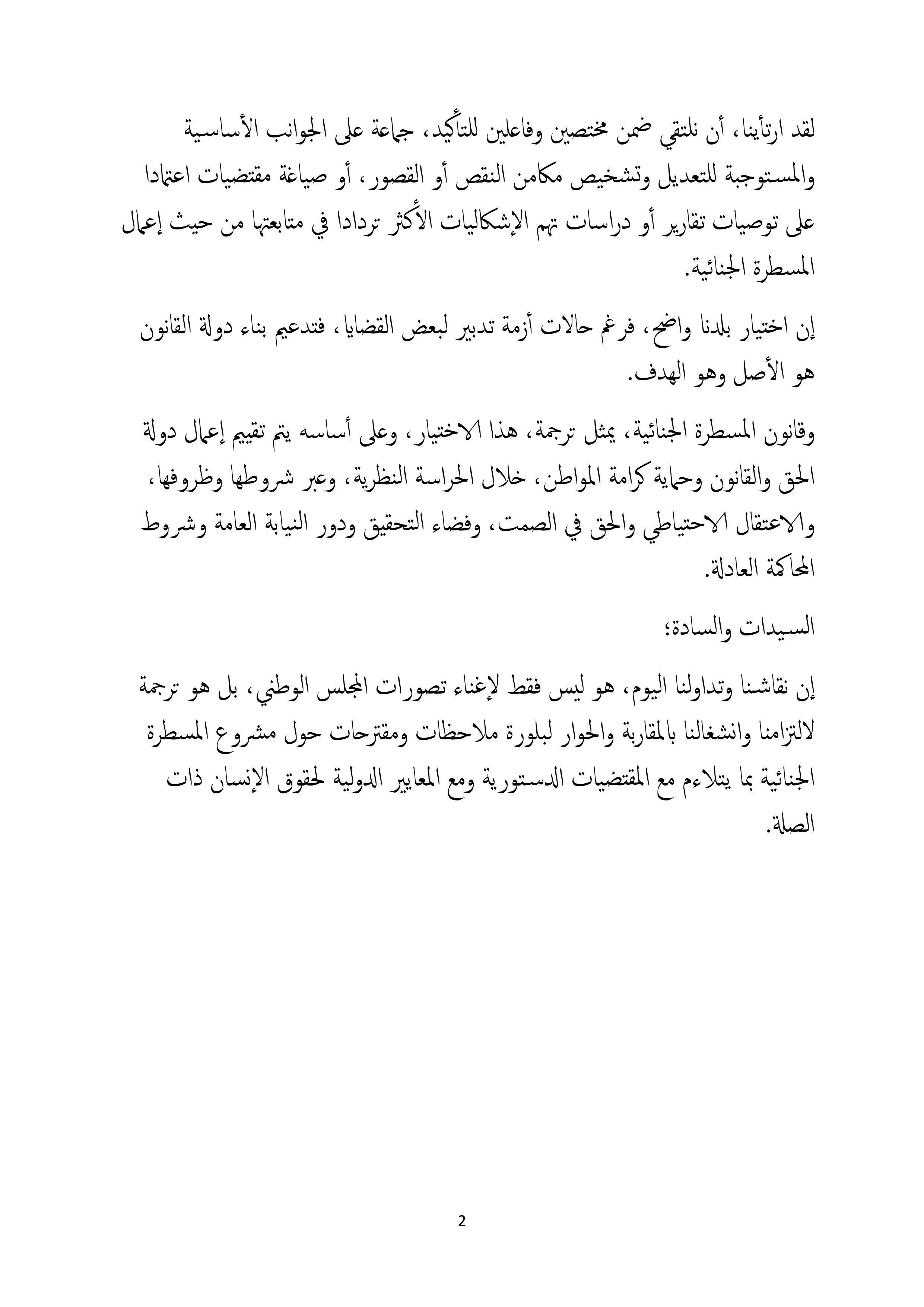 ذة أمينة بوعياش: من الضروري مساهمة الجميع من أجل إنجاح القطيعة ومناهضة التعذيب