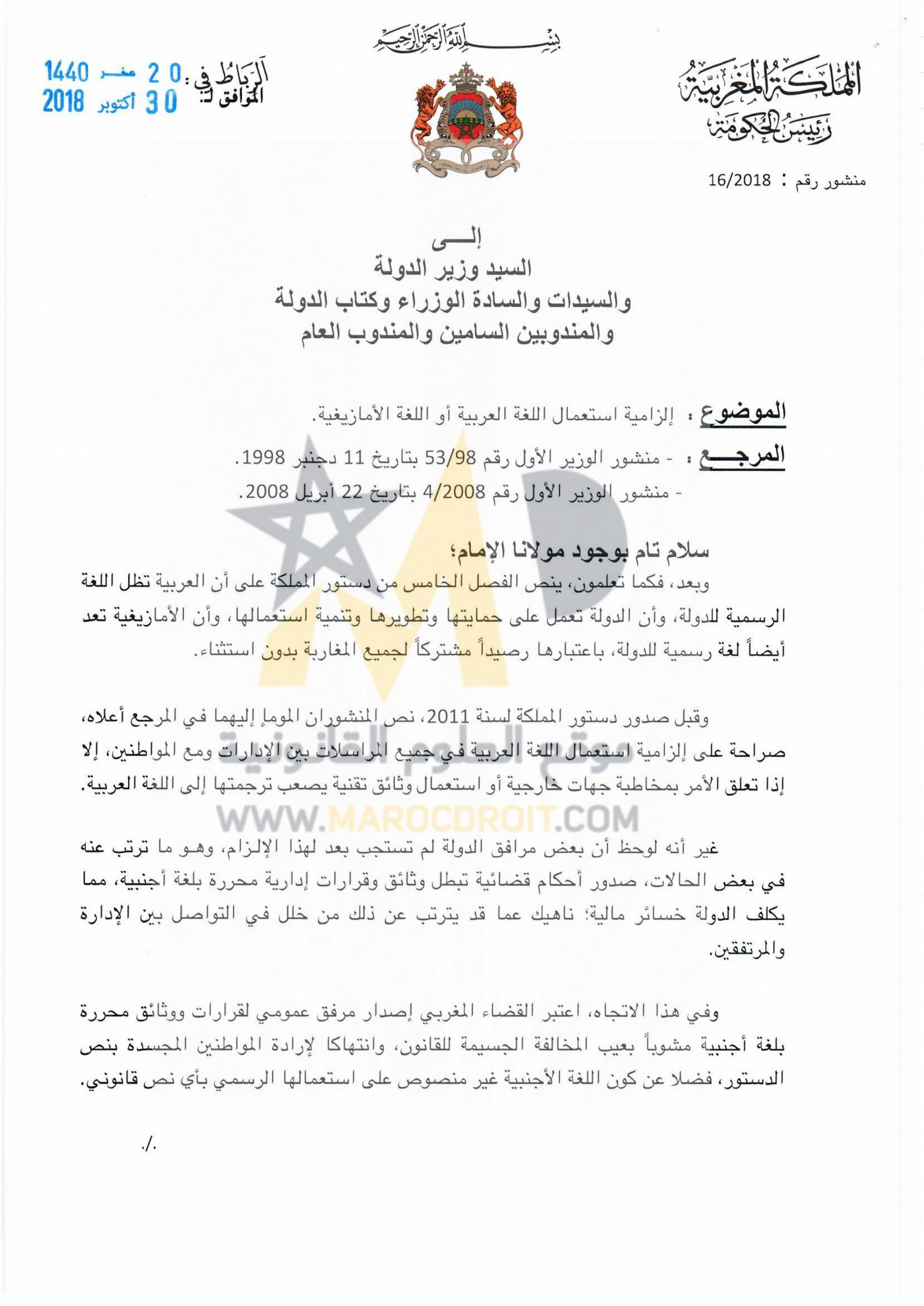 منشور رئيس الحكومة رقم 16/2018 حول إلزامية استعمال اللغة العربية أو اللغة الأمازيغية