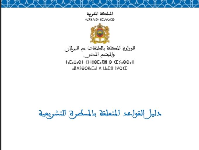 دليل القواعد المتعلقة بالمسطرة التشريعية