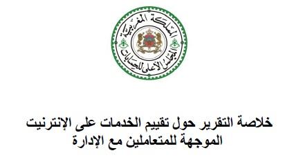 تقرير المجلس الأعلى للحسابات حول الخدمات على الإنترنيت الموجهة للمتعاملين مع الإدارة