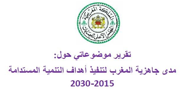 تقرير موضوعاتي حول مدى جاهزية المغرب لتنفيذ أهداف التنمية المستدامة 2015-2030