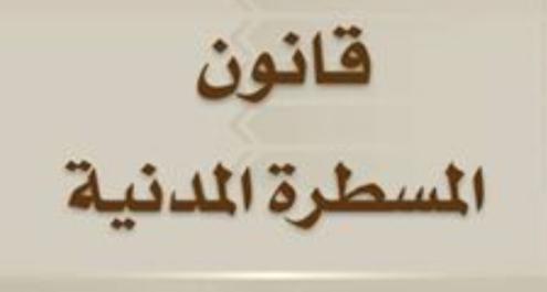 مقترح قانون يقضي بإتاحة استصدار الأحكام القضائية في وقت وجيز لفائدة الجالية المغربية خلال حلولها بالبلاد خلال فصل الصيف.