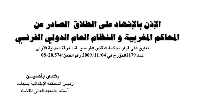 الإذن بالإشهاد على الطلاق الصادر عن المحاكم المغربية والنظام العام الدولي الفرنسي