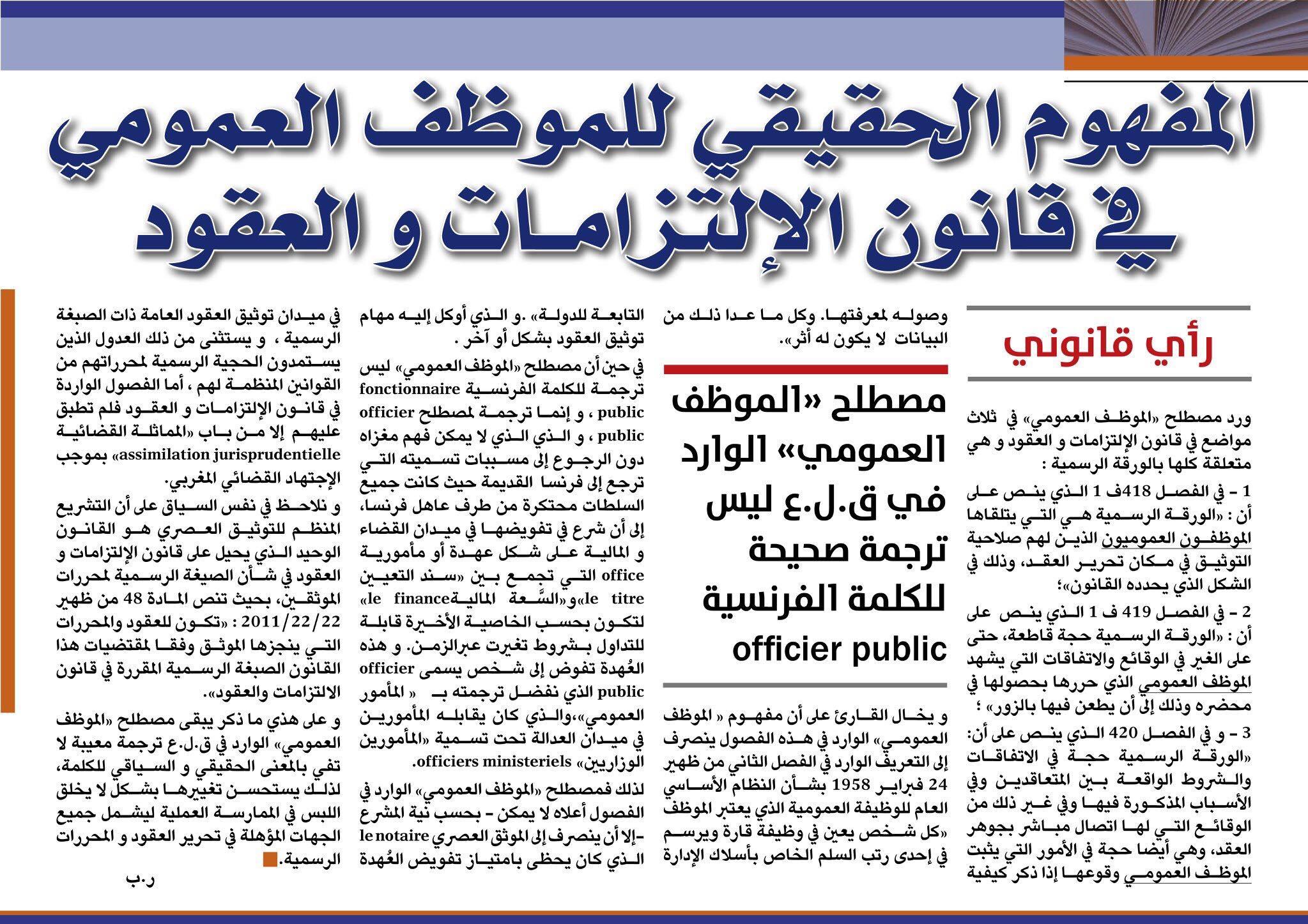 المفهوم الحقيقي للموظف العمومي في قانون الإلتزامات والعقود بقلم رضى بلحسين