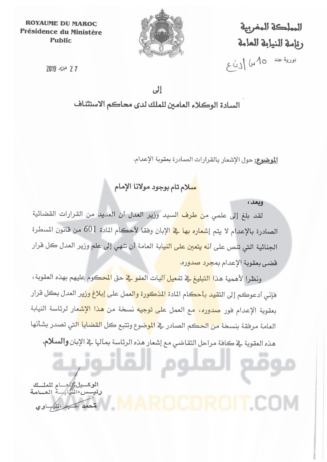 دورية رئاسة النيابة العامة بتاريخ  27 فبراير 2019 حول الإشعار بالقرارات الصادرة بعقوبة الإعدام.