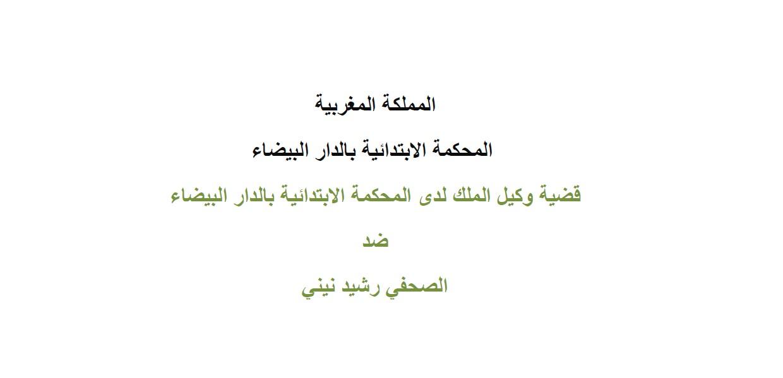 لأول مرة MAROCDROIT ينشر الحكم الصادر في حق الصحفي رشيد نيني