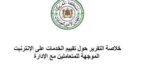خلاصات تقرير المجلس الأعلى للحسابات حول الخدمات على الإنترنيت الموجهة للمتعاملين مع الإدارة