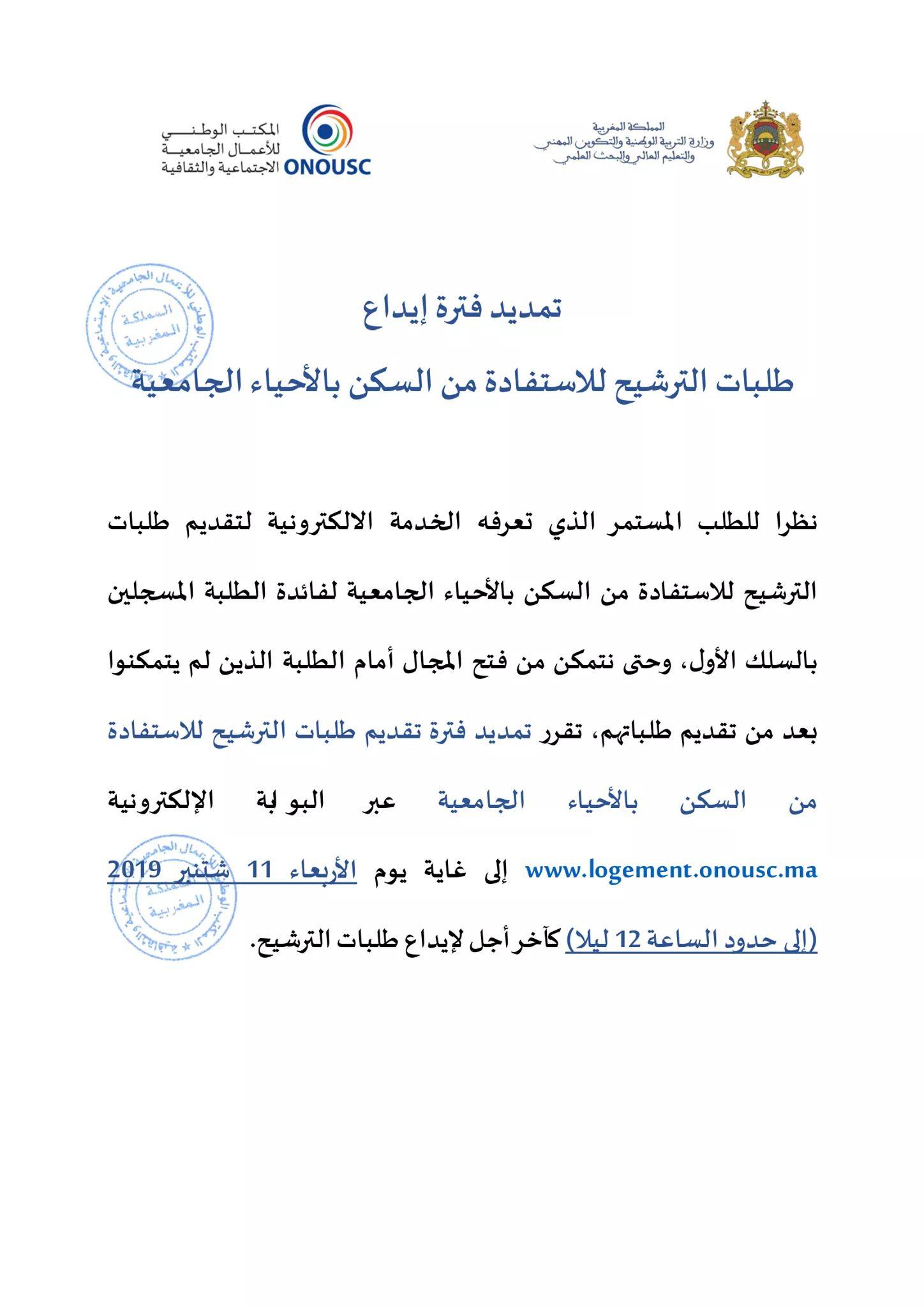 بلاغ الوزارة بخصوص تمديد أجل تقديم طلبات الاستفادة من السكن الجامعي
