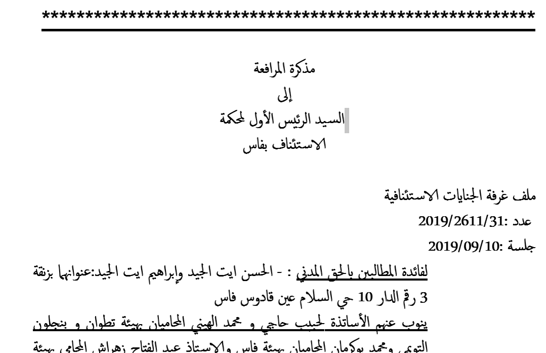 فقه المرافعات: حصريا المذكرة النهائية ضد المتهمين في قضية آيت الجيد