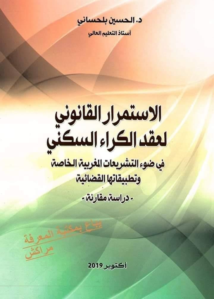 ♦️صدور مؤلف جديد تحت عنوان الاستمرار القانوني لعقد الكراء السكني للدكتور الحسين بلحساني أستاذ التعليم العالي بكلية الحقوق بوجدة.