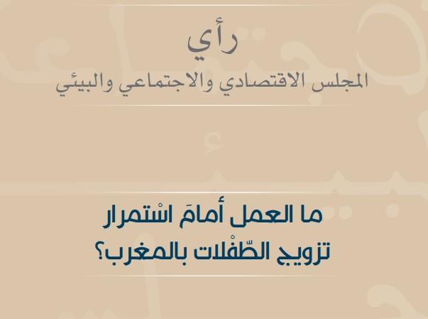 ما العمل أمامَ اسْتمرار تزويج الطّفْلات بالمغرب؟  راي المجلس الاقتصادي والاجتماعي والبيئي