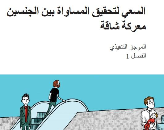 تقرير: السعي لتحقيق المساواة بين الجنسين: معركة شاقة