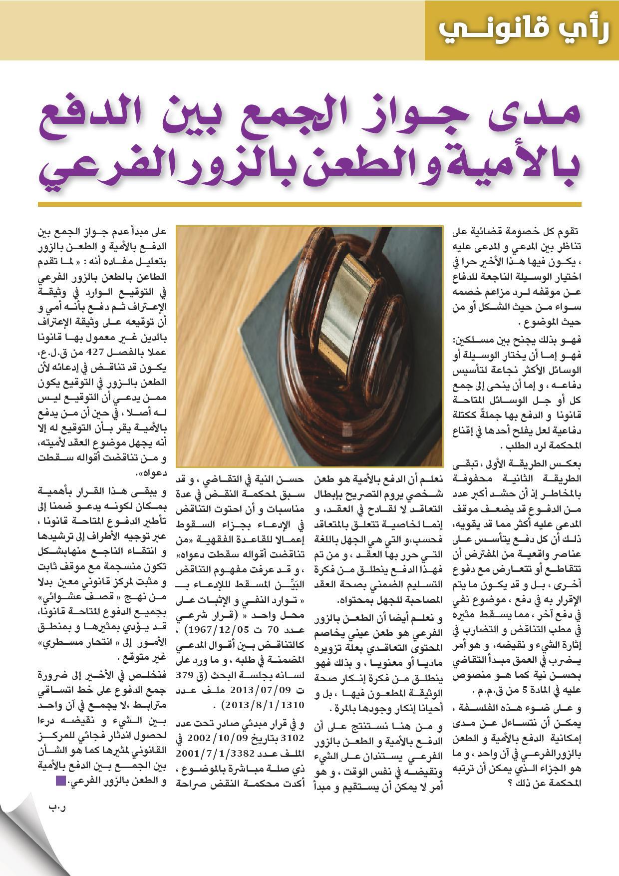 مدى جواز الجمع بين الدفع بالأمية  والطعن بالزور الفرعي بقلم ذ/ رضى بلحسين
