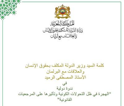 كلمة السيد وزير الدولة المكلف بحقوق الإنسان والعلاقات مع البرلمان خلال ندوة الهجرة في ظل التحولات الكونية وتأثيرها على المرجعيات القانونية
