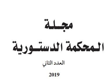نسخة كاملة من العدد الأخير لمجلة المحكمة الدستورية