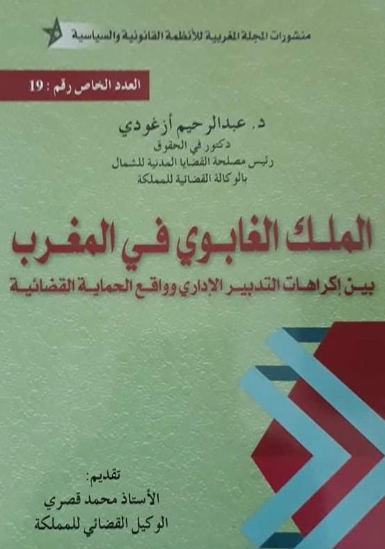 د عبد الرحيم أزغودي يصدر مؤلفا يناقش تفاصيل إكراهات التدبير الإداري للملك الغابوي وواقع الحماية القضائية