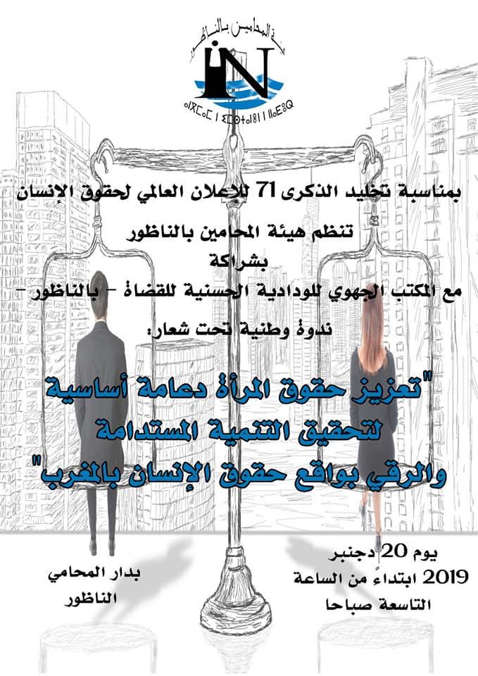 """البرنامج الكامل لندوة هيئة المحامين بالناظور تحت شعار """" تعزيز حقوق المرأة دعامة اساسية لتحقيق التنمية المستدامة والرقي بواقع حقوق الإنسان بالمغرب"""""""