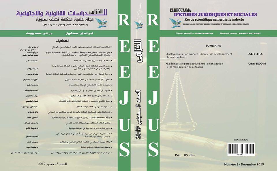 صدر عن مركز الدراسات القانونية والاجتماعية بالحسيمة العدد الثالث من مجلة الخزامى