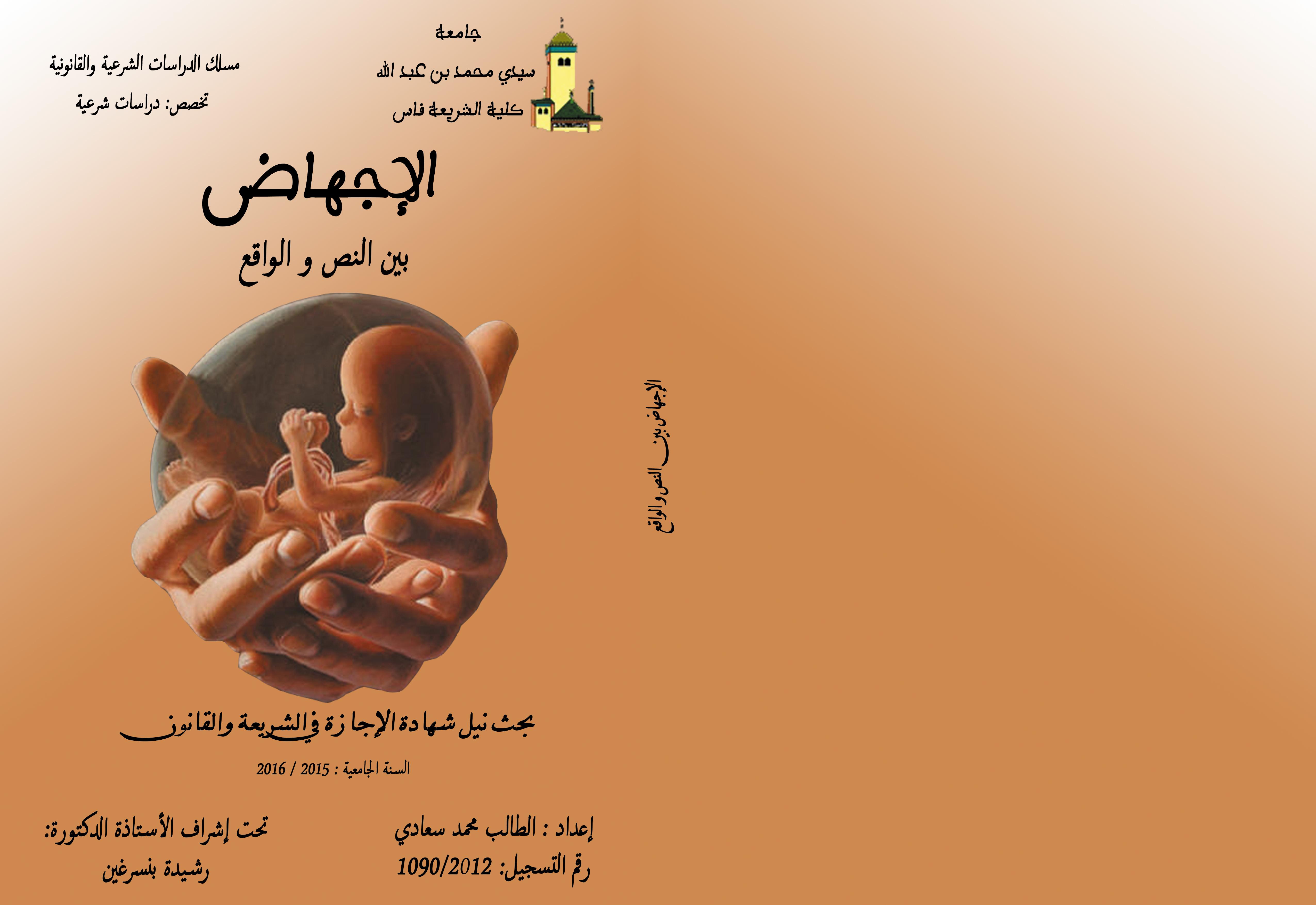 الإجهاض بين النص والواقع