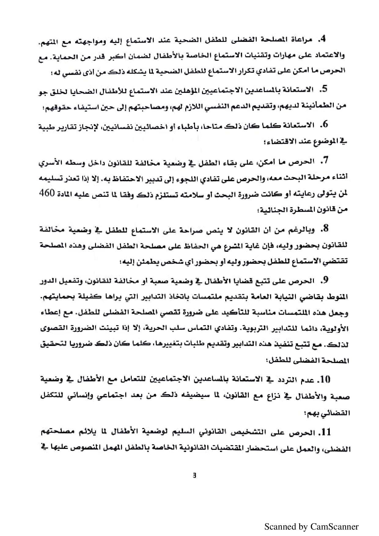 دورية رئاسة النيابة العامة بخصوص الأطفال الموجودين في حالة نزاع مع القانون
