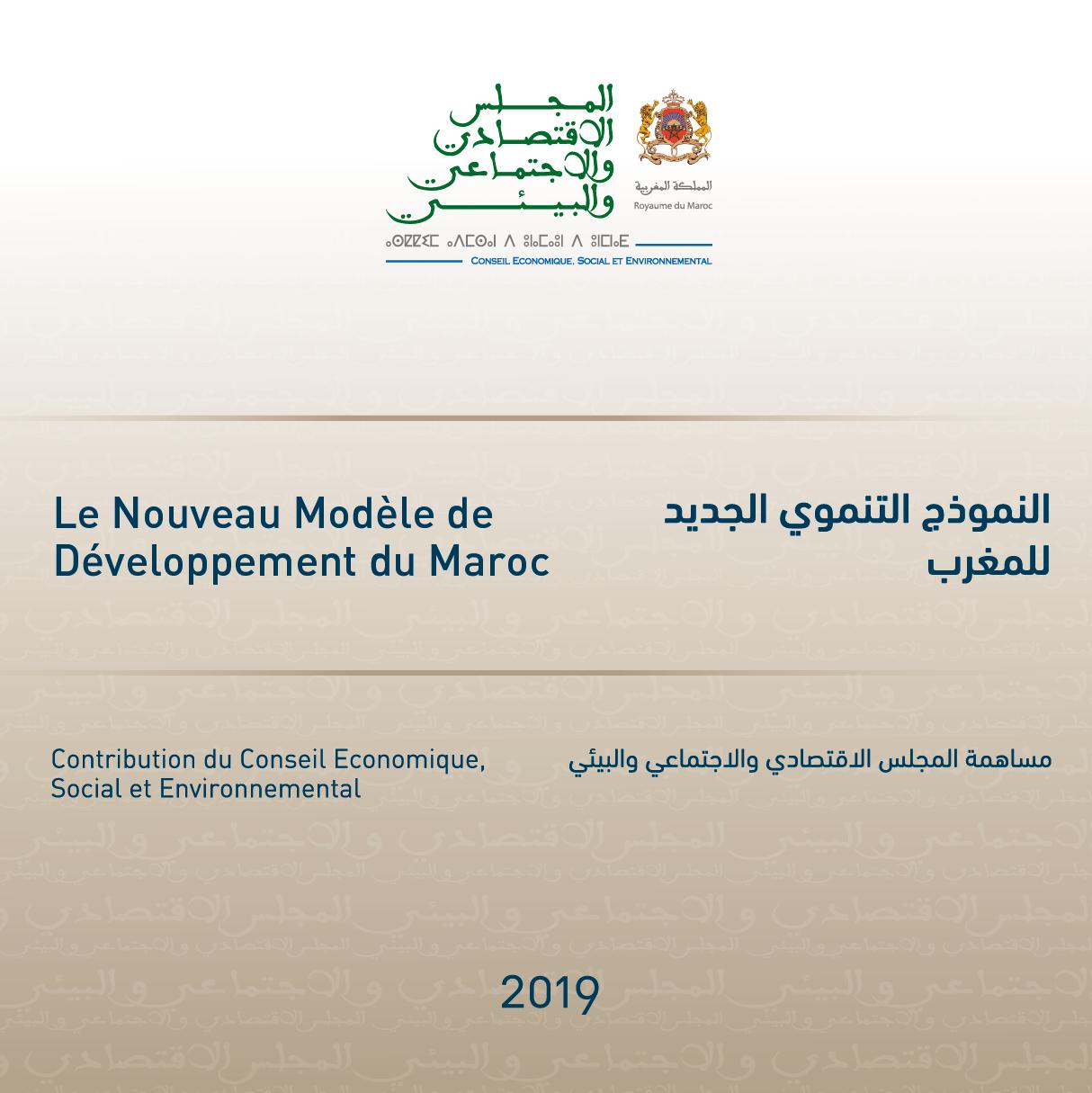 النموذج التنموي الجديد للمغرب  مساهمة المجلس الاقتصادي والاجتماعي والبيئي
