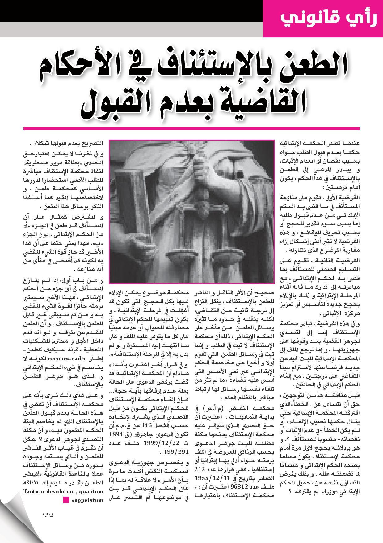 الطعن بالإستئناف في الأحكام القاضية بعدم القبول بقلم ذ/ رضى بلحسين