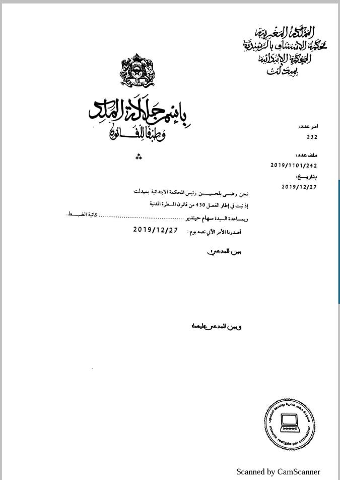 صك بالطلاق مشهود عليه من طرف قاضي سعودي - يقوم مقام الحكم القضائي- قابليته للتذييل بالصيغة التنفيذية من طرف رئيس المحكمة - نعم