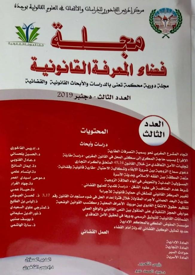 صدور العدد الثالث من مجلة فضاء المعرفة القانونية